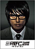 特命系长 只野仁 Third Season DVD Box (日本版)