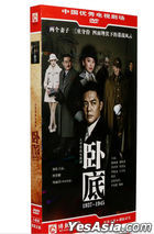 Undercover 1937-1945 (H-DVD) (Ep. 1-40) (End) (China Version)