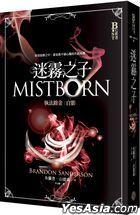 Mistborn: Shadows of Self