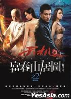 Tian Ji . Fu Chun Shan Ju Tu Zhi2