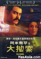 Talaash (2012) (DVD) (Taiwan Version)