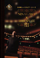 Sai no Kuni Shakespeare - Yukio Ninagawa x William Shakespeare DVD Box 3 (DVD) (Japan Version)