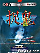 Zhuo Gui (DVD) (China Version)