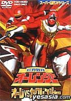 Choryoku Sentai O Ranger O Ranger Vs. Kaku Ranger (Japan Version)