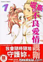 Ku Gao De Bu Liang Ai Qing Hu Wei Vol.1