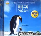 March Of The Penguins (Korean Version)