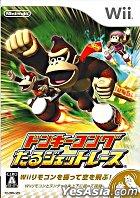 Donkey Konga Taru Jet Race (Japan Version)