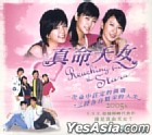 Reaching for the Stars (VCD) (Ep.1-11) (To Be Continued) (Hong Kong Version)