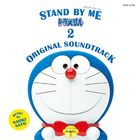 Stand By Me Doraemon 2 Original Soundtrack (日本版)
