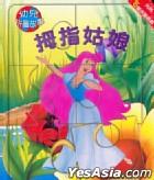 Pin Tu Gu Shi -  Xiao Tai Shan
