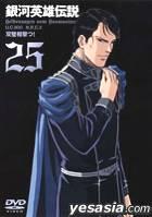 Gingaeiyuudensetsu25