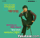 Cho Yong Pil Stereo Hit Album (Remastered) (Digipak)