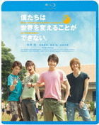 We Can't Change The World But. We Wanna Build A School In Cambodia.  (Blu-ray) (Special Priced Edition)  (Japan Version)