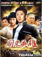Kuan Tung Ying Hsiung (XDVD) (End) (Taiwan Version)