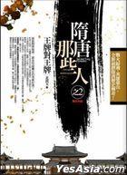 Sui Tang Na Xie Ren(2) Wang Pai Dui Wang Pai< Wan Jie Pian>