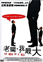 The Boss Of It All (DVD) (Taiwan Version)