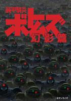 Armored Trooper Votoms (Soko Kihei Votoms) - DVD Box 1 (DVD) (Japan Version)