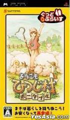 歡迎來到 綿羊村 Portable (廉價版) (日本版)