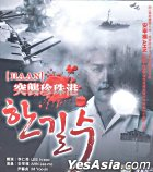 Haan (VCD) (Hong Kong Version)