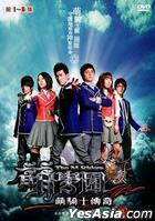 The M Riders (DVD) (Ep. 1-6) (To Be Continued) (Taiwan Version)