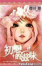 Chu Lian De Zi Wei (All)
