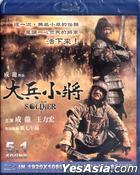 Little Big Soldier (Blu-ray) (Taiwan Version)