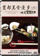 Japanese Cuisine 6 September (DVD) (Taiwan Version)