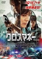70 Big Ones (DVD)  (Japan Version)