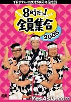 TBS TV Hoso 50 Shunen Kinenban 8 Ji Dayo! Zenin Shugo 2005 DVD-BOX (Japan Version)