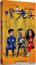 Hey Daddy (DVD) (Ep. 1-37) (End) (China Version)