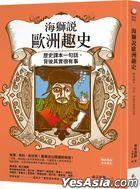 Hai Shi Shuo Ou Zhou Qu Shi : Li Shi Ke Ben Yi Ju Hua , Bei Hou Qi Shi Hen You Shi