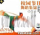 校園節日舞蹈集錦 - 竹月彎彎 少兒組 (VCD) (中國版)