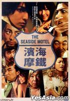 The Seaside Motel (DVD) (Taiwan Version)