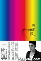 Yuan Lai Lian Ai10