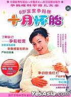 Shi Yue Huai Tai (VCD) (China Version)
