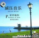 Relax Music - Pleasure Of Love (Vinyl CD) (China Version)