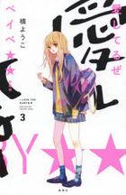 Aishiteruze Baby 3 (New Edition)