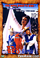 Hong Gil Dong Master School (DVD) (Korea Version)