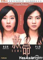 Koma (2004) (DVD) (Hong Kong Version)