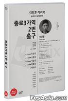 Jongno 3rd Street Station Exit Number 2 (DVD) (Korea Version)