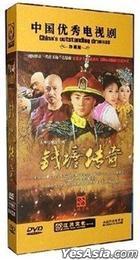 Qian Tang Chuan Qi (DVD) (End) (China Version)