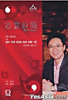 Be My Guest (DVD) (Part VI) (TVB Program)