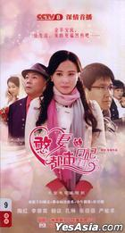 Naive Wife's City Diary (DVD) (End) (China Version)