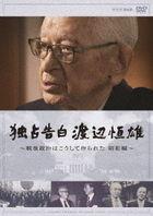 Dokusen Kokuhaku Watanabe Tsineo Sengo Seiji wa Koushite Tsukurareta Hen  (Japan Version)