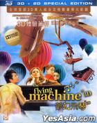 The Flying Machine (2011) (Blu-ray) (2D + 3D) (Hong Kong Version)