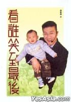 Kan Shui Xiao Dao Zui Hou