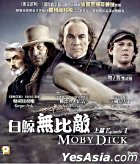 Moby Dick (Part 1) (To Be Continued) (Hong Kong Version)