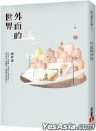 Wai Mian De Shi Jie