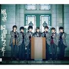 Shunkan Torai Future [TYPE B] (SINGLE+DVD) (First Press Limited Edition) (Japan Version)