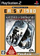 Medal of Honor Europe Assult (廉价版) (日本版)